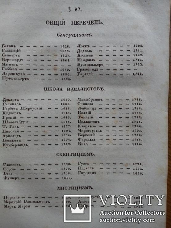 Книга 1839 Мистицизм Кабалистика Магия Парацельс, фото №11