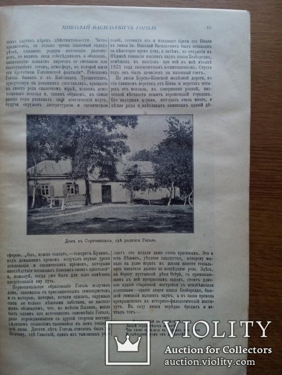 Гоголь в одном томе 1910 С иллюстрациями Изд. Вольф, фото №4