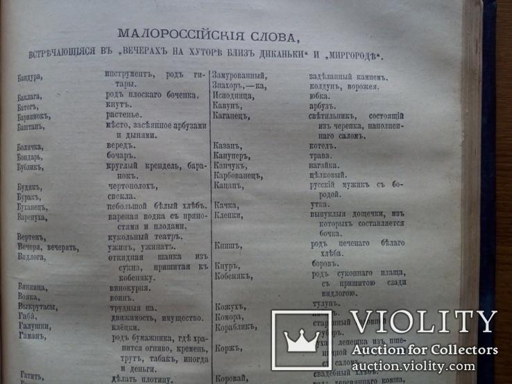 Гоголь в одном томе 1910 С иллюстрациями Изд. Вольф, фото №12