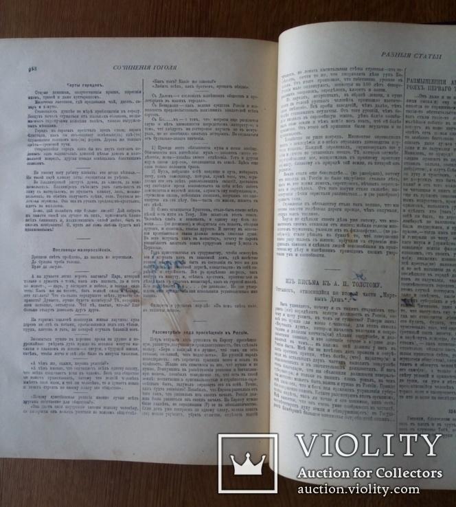 Гоголь в одном томе 1910 С иллюстрациями Изд. Вольф, фото №13
