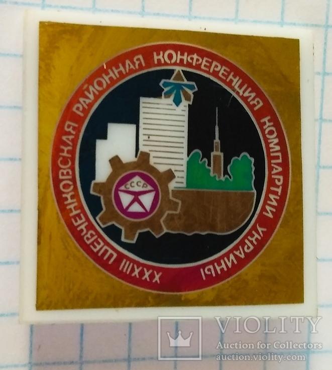 33 районная конференция коммунистической партии Украины Киев, фото №2