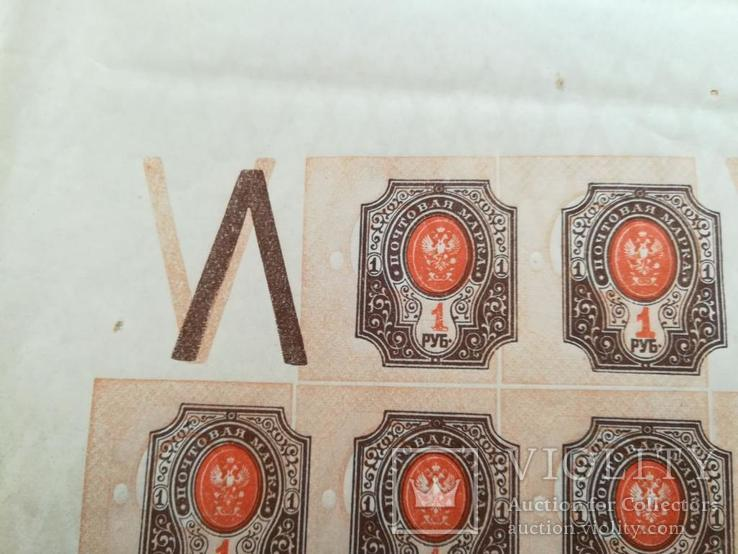 Сдвиг фона 1917 Царская Россия 1 руб лист на 100 марок MNH ** 152 Ти каталог 1500 долл $