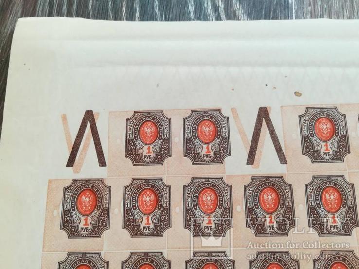 Сдвиг фона 1917 Царская Россия 1 руб лист на 100 марок MNH ** 152 Ти каталог 1500 долл $, фото №3