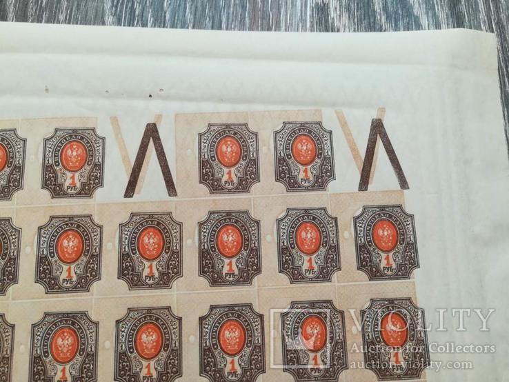 Сдвиг фона 1917 Царская Россия 1 руб лист на 100 марок MNH ** 152 Ти каталог 1500 долл $, фото №6