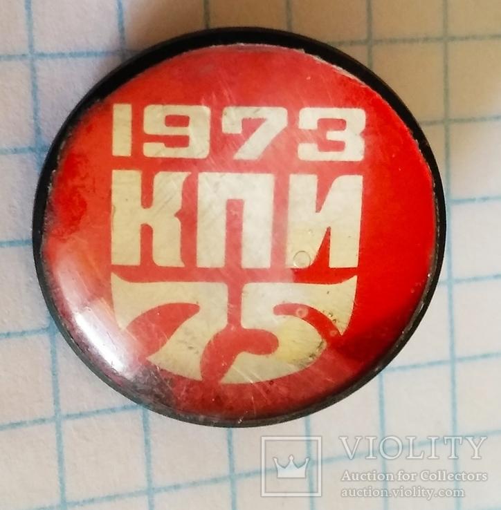 75 лет КПИ 1973 год, фото №2
