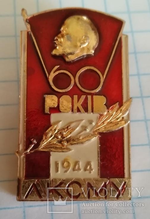 60 років ЛКСМ України 1944 рік орден, фото №2
