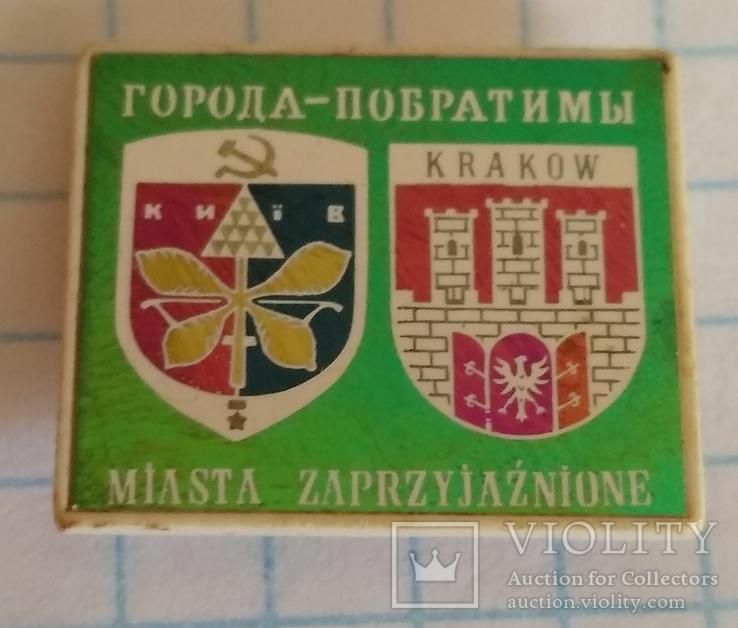 Города побратимы Киев - Краков, фото №2