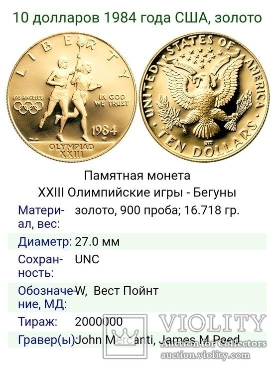 10 долларов США 1984г.Олимпиада., фото №7