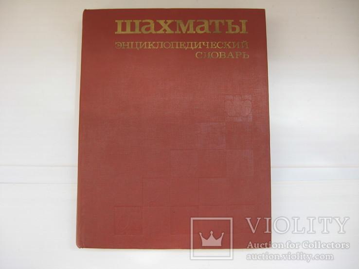 Шахматы Энцеклопедический словарь СССР 1990 год, фото №2