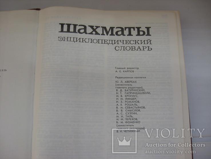 Шахматы Энцеклопедический словарь СССР 1990 год, фото №3