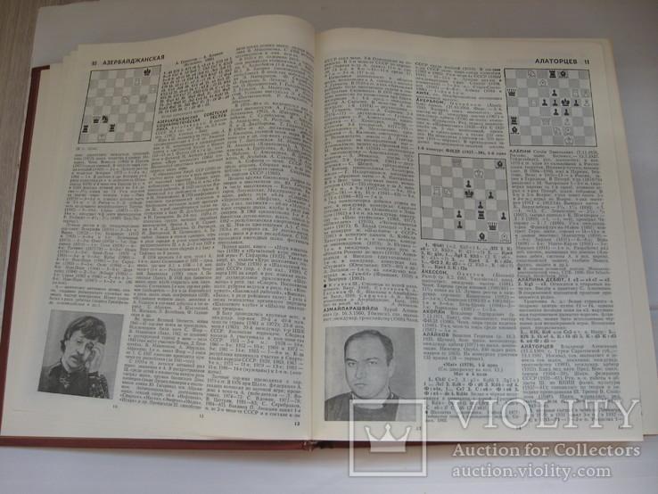 Шахматы Энцеклопедический словарь СССР 1990 год, фото №4
