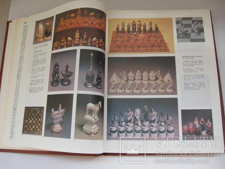 Шахматы Энцеклопедический словарь СССР 1990 год, фото №6