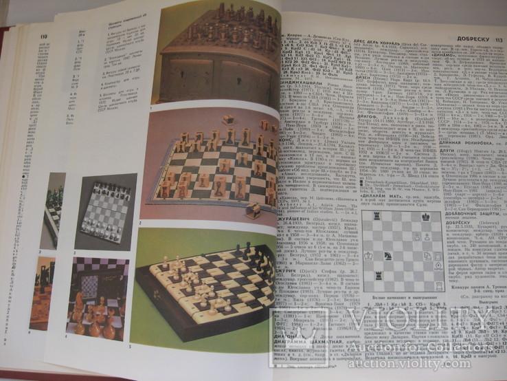 Шахматы Энцеклопедический словарь СССР 1990 год, фото №8