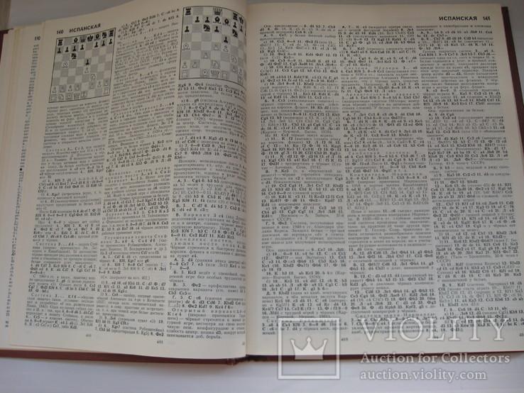 Шахматы Энцеклопедический словарь СССР 1990 год, фото №9