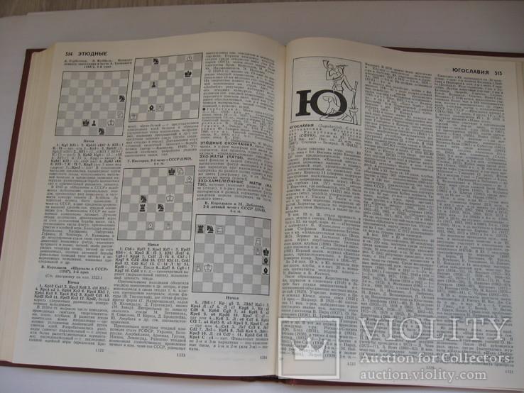 Шахматы Энцеклопедический словарь СССР 1990 год, фото №10