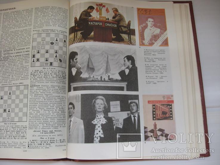 Шахматы Энцеклопедический словарь СССР 1990 год, фото №12