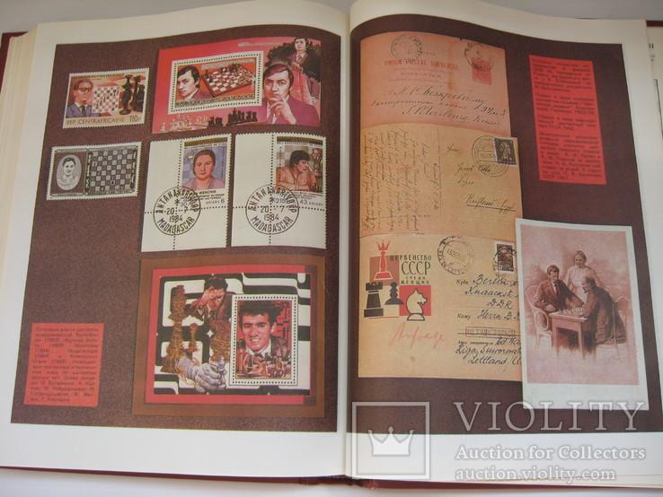 Шахматы Энцеклопедический словарь СССР 1990 год, фото №13