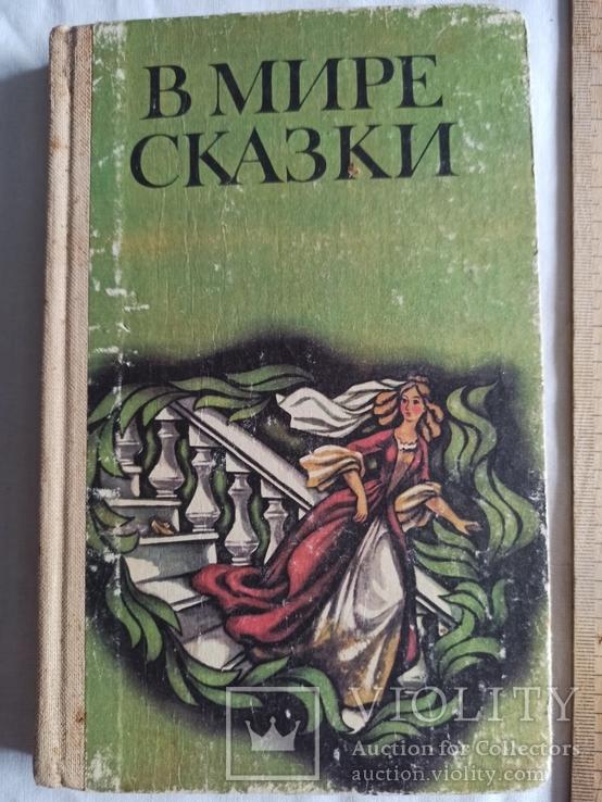 """Книга """"В мире сказки""""."""