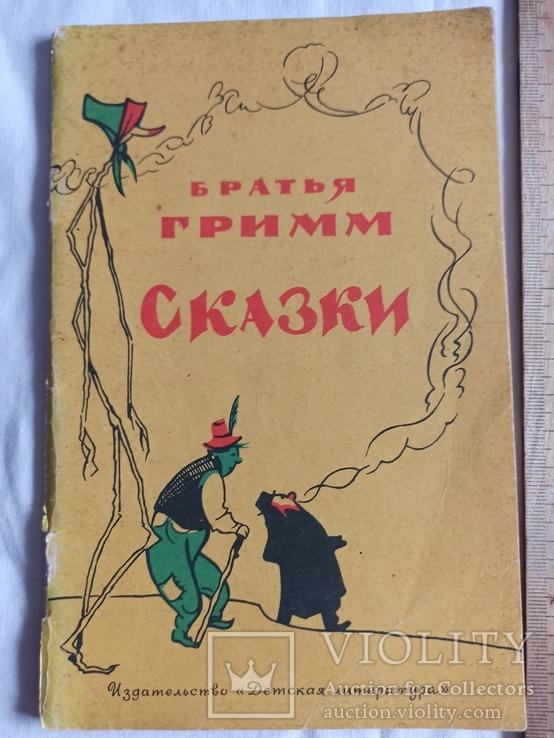 """Книга """"Сказки Братья Гримм""""."""