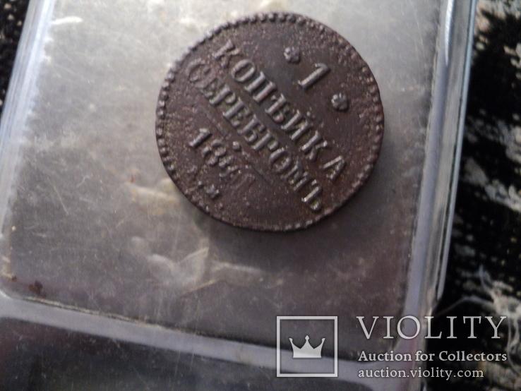 1 копейка серебром  1841 г, фото №3