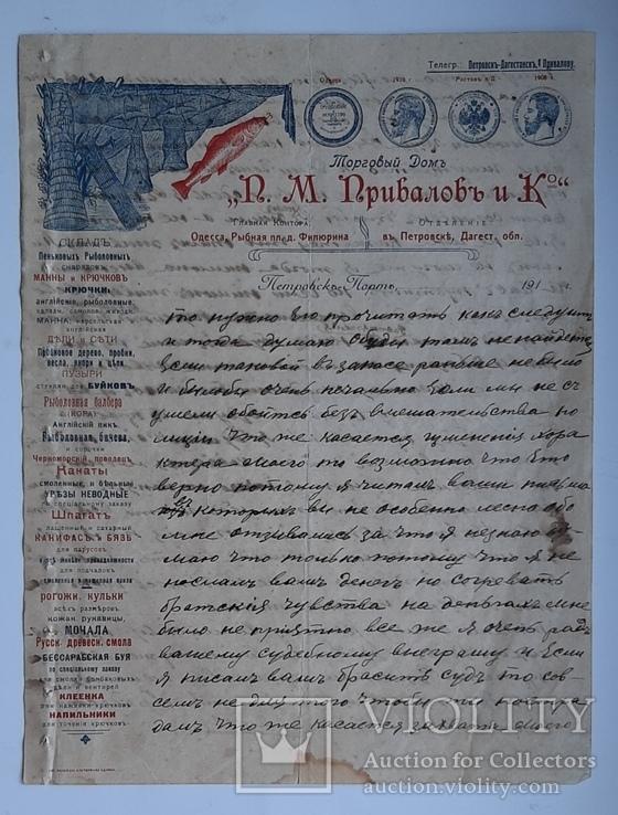 Документ-переписка(3) Купцы старообрядцы Приваловы г. Одесса, фото №2