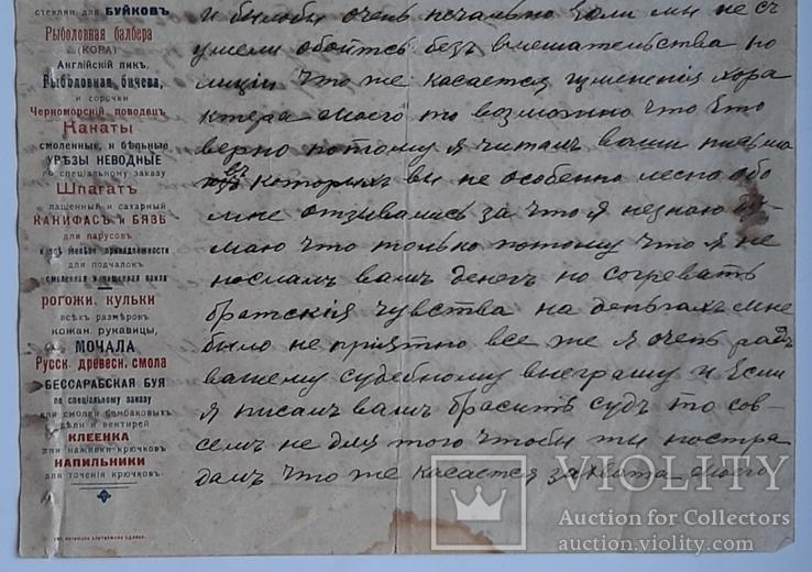 Документ-переписка(3) Купцы старообрядцы Приваловы г. Одесса, фото №4