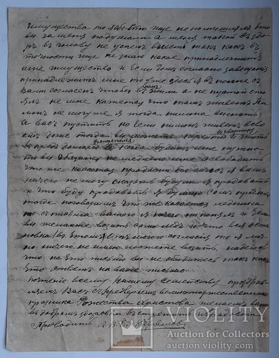 Документ-переписка(3) Купцы старообрядцы Приваловы г. Одесса, фото №5