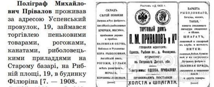 Документ-переписка(3) Купцы старообрядцы Приваловы г. Одесса, фото №7