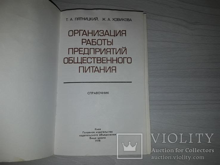 Общественное питание Справочник Организация работы в барах Автограф, фото №2