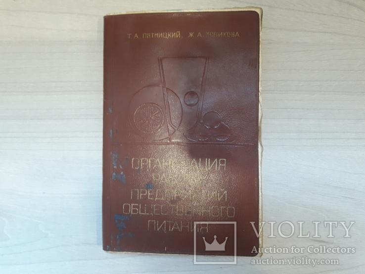 Общественное питание Справочник Организация работы в барах Автограф, фото №13