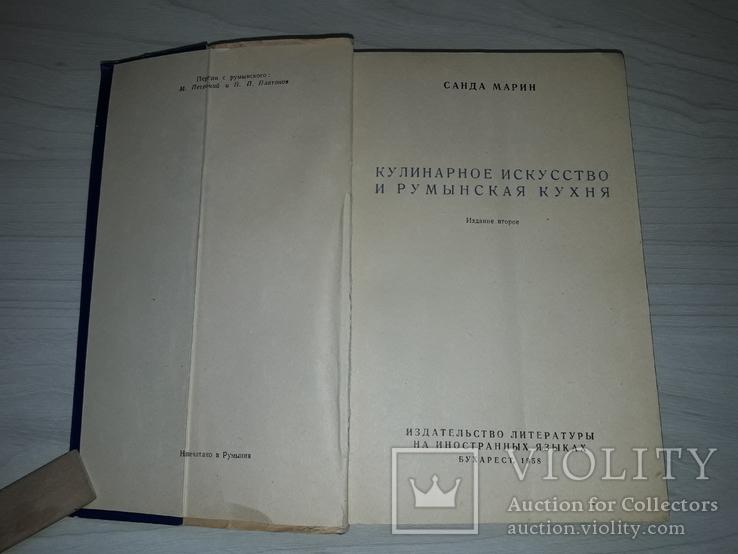 Кулинарное искусство и румынская кухня 1958, фото №4