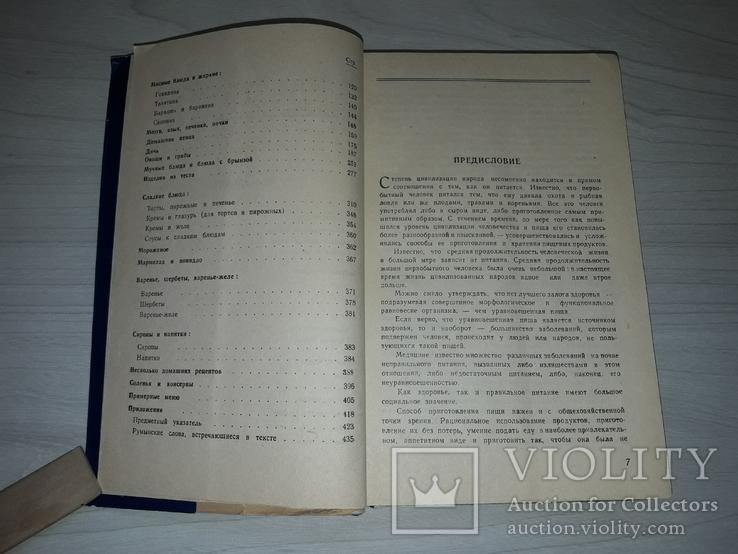Кулинарное искусство и румынская кухня 1958, фото №6