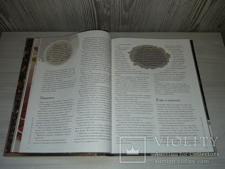 Кофе - аромат дома тираж 5000, фото №13