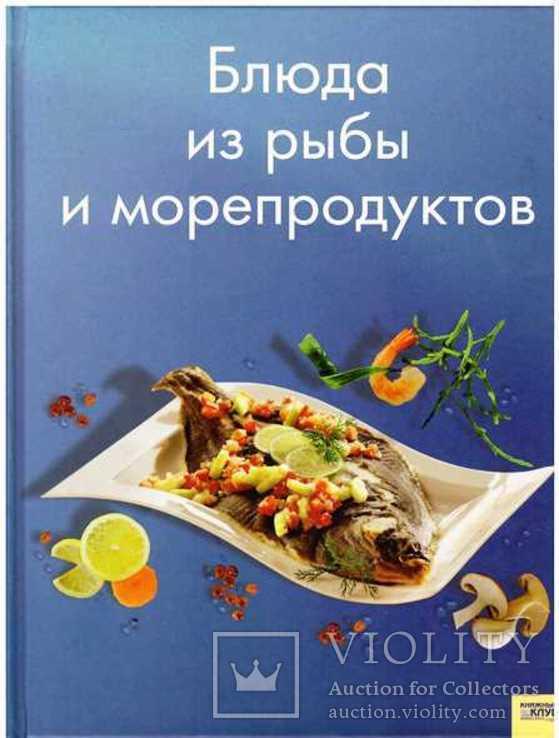Блюда из рыбы и морепродуктов.2008 г., фото №2