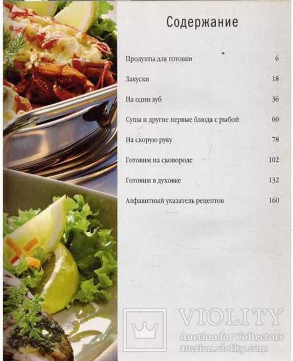 Блюда из рыбы и морепродуктов.2008 г., фото №5