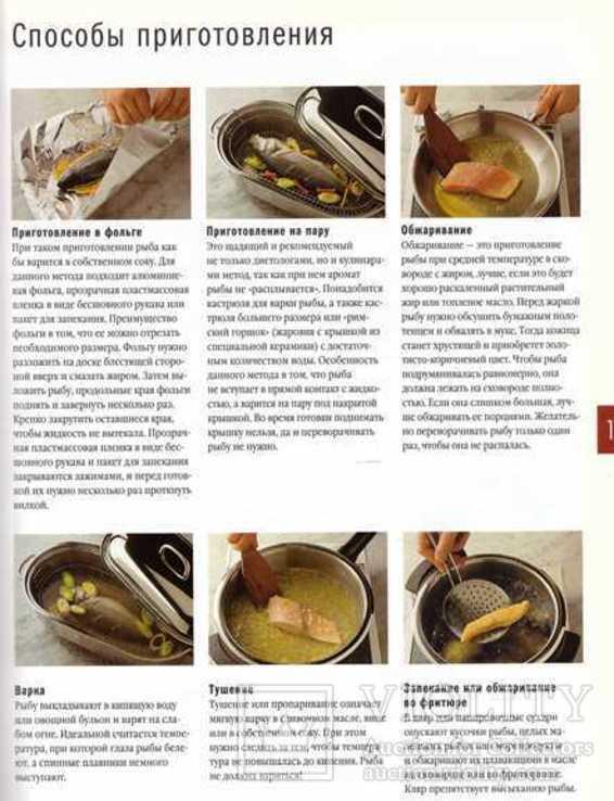 Блюда из рыбы и морепродуктов.2008 г., фото №7
