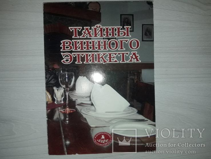 Тайны винного этикета Симферополь 2003, фото №2