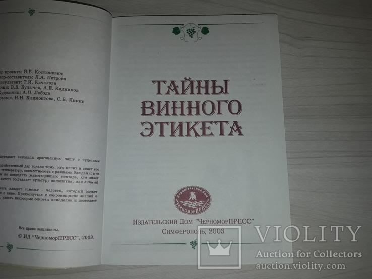 Тайны винного этикета Симферополь 2003, фото №4