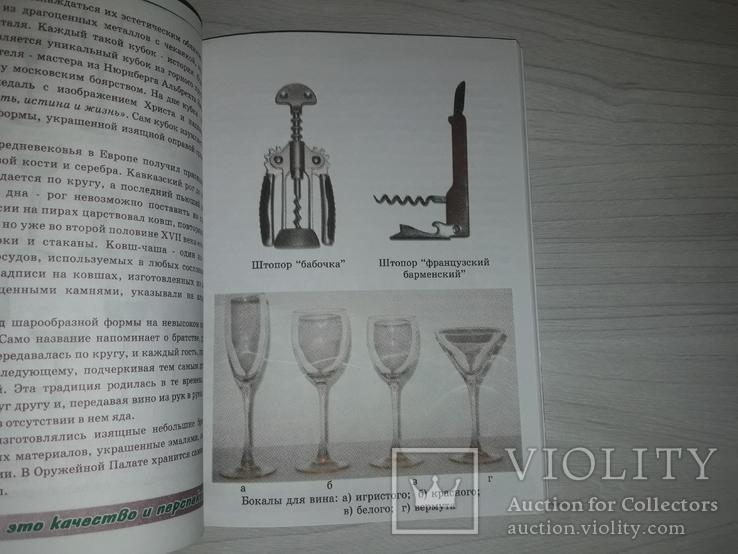 Тайны винного этикета Симферополь 2003, фото №6
