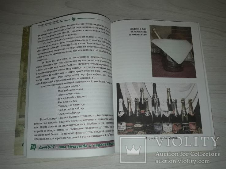 Тайны винного этикета Симферополь 2003, фото №9