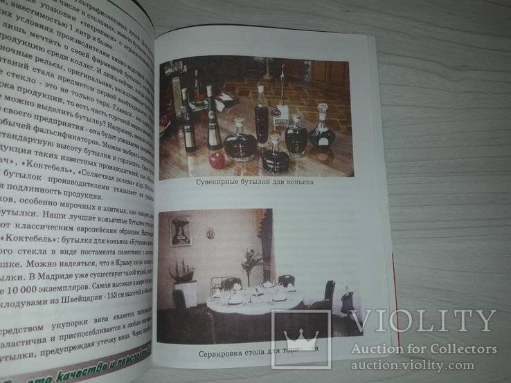Тайны винного этикета Симферополь 2003, фото №10