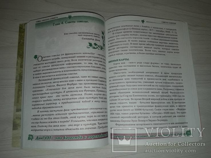 Тайны винного этикета Симферополь 2003, фото №12