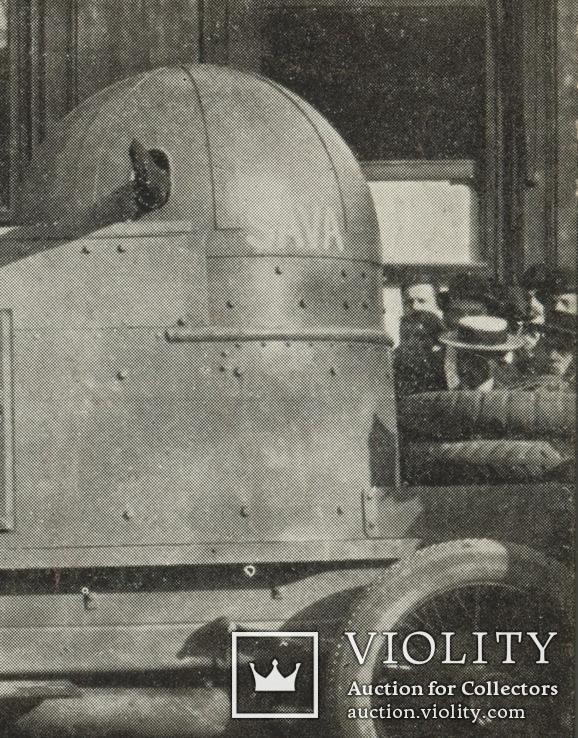 Бельгийский блиндированный автомобиль SAVA. 1914 г., фото №5
