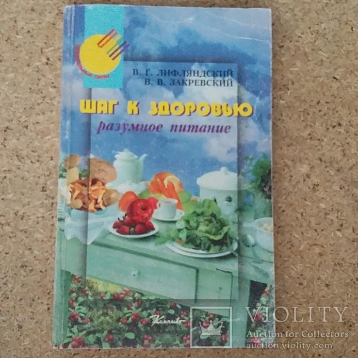 """Лифляндский """"Шаг к здоровью Разумное питание"""" 1997р., фото №2"""