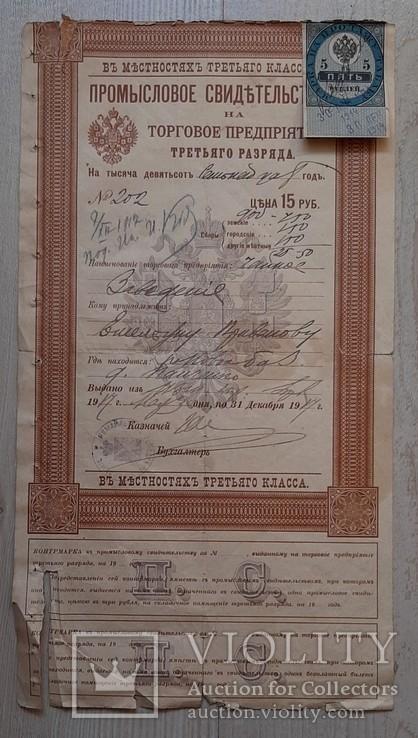Промысловое свидетельство 1914г.(марка на табак) купец Привалов,Бессарабия Измаил