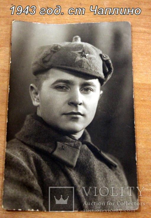 Фотография красноармейца-солдата в буденовке. 1943 год. ст. Чаплино, фото №2