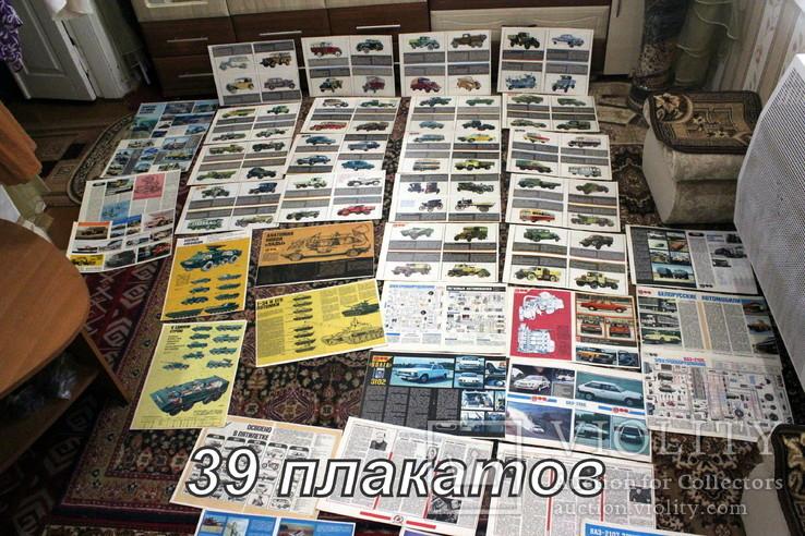 """Самодельные плакаты (39 штук. формат А-3(30х40) с журнала """" За рулем"""", фото №2"""
