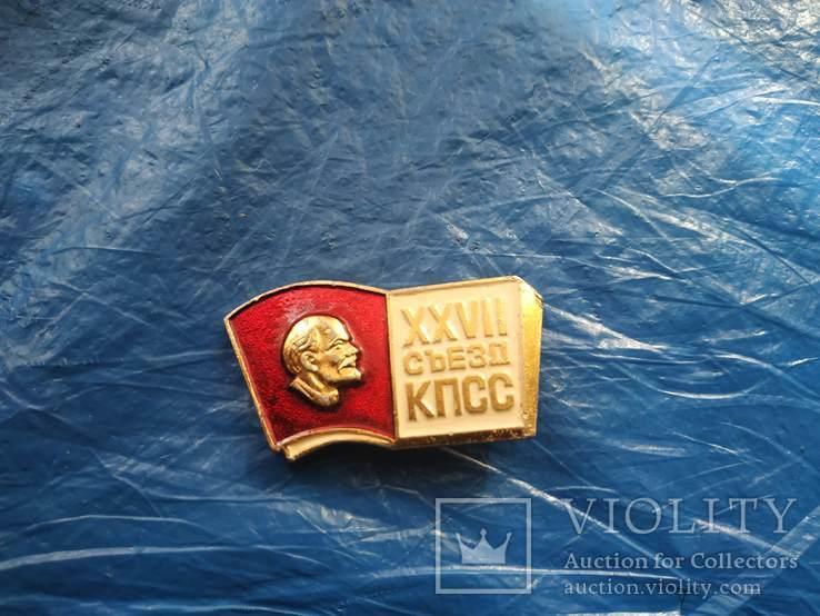 27 съезд КПСС, фото №2