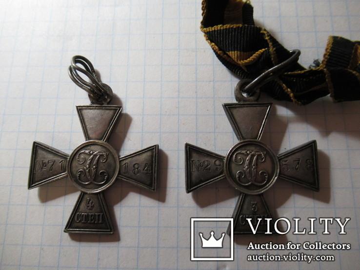 Георгиевский крест 4 и  3 степени на одного 2 ст отсутствует, фото №2