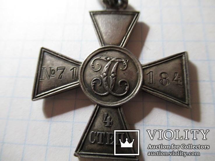 Георгиевский крест 4 и  3 степени на одного 2 ст отсутствует, фото №3